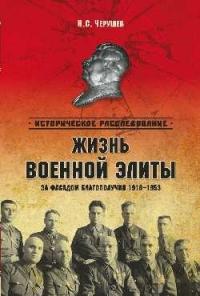 Жизнь военной элиты. За фасадом благополучия 1918 - 1953